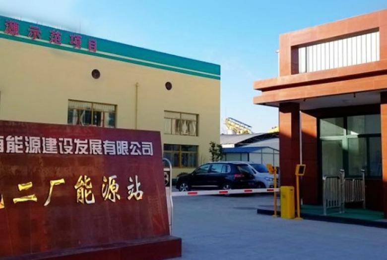 Une source d'énergie alternative pour alimenter le réseau de chauffage de Jinan
